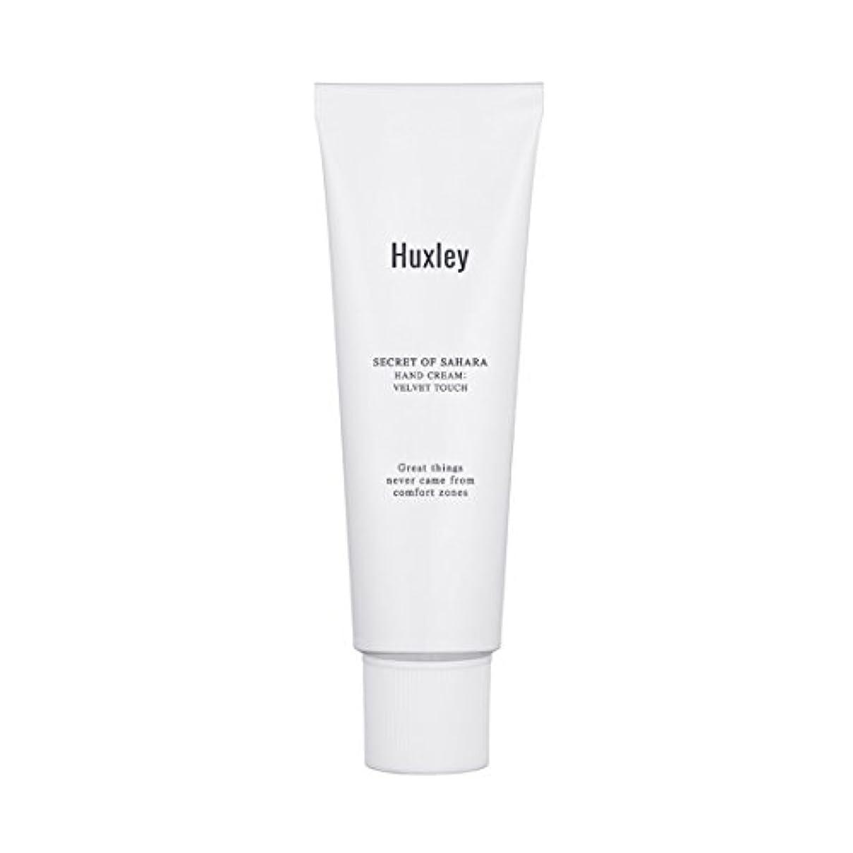 建築上下する汚いHuxley Hand Cream;Velvet Touch 30ml/ハクスリー ハンドクリーム;ベルベット タッチ 30ml [並行輸入品]