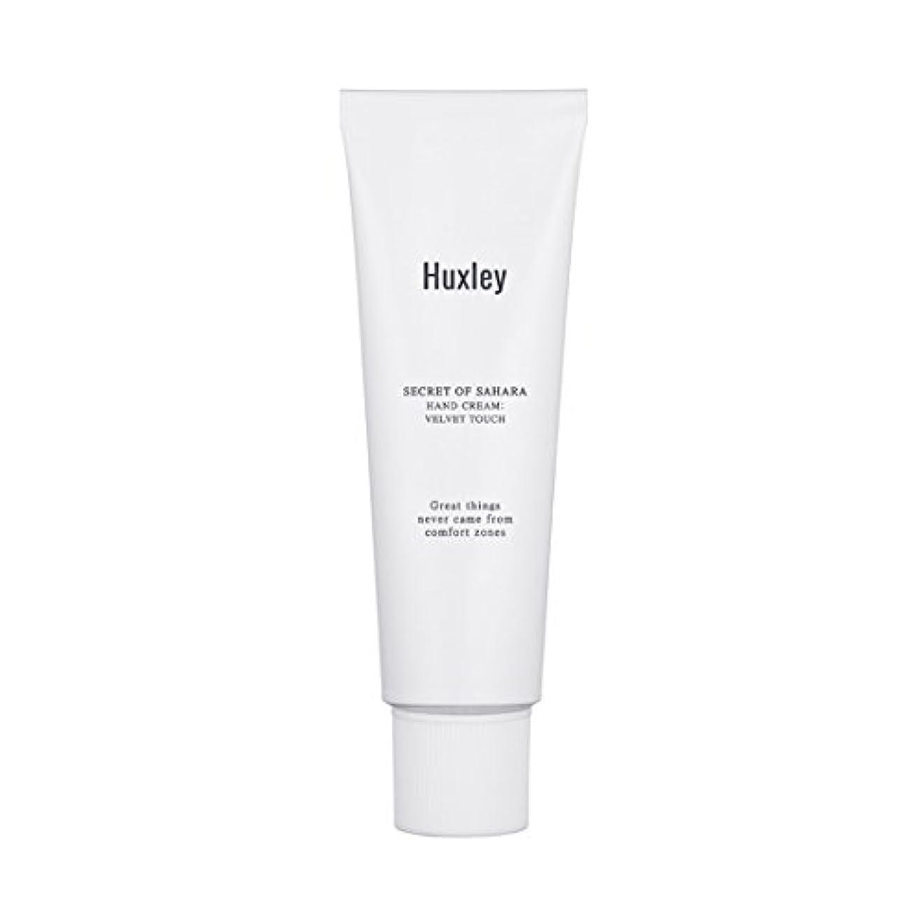おもてなし顎虐待Huxley Hand Cream;Velvet Touch 30ml/ハクスリー ハンドクリーム;ベルベット タッチ 30ml [並行輸入品]