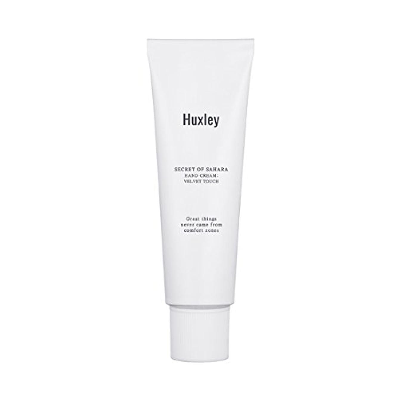 安全でないラブペグHuxley Hand Cream;Velvet Touch 30ml/ハクスリー ハンドクリーム;ベルベット タッチ 30ml [並行輸入品]