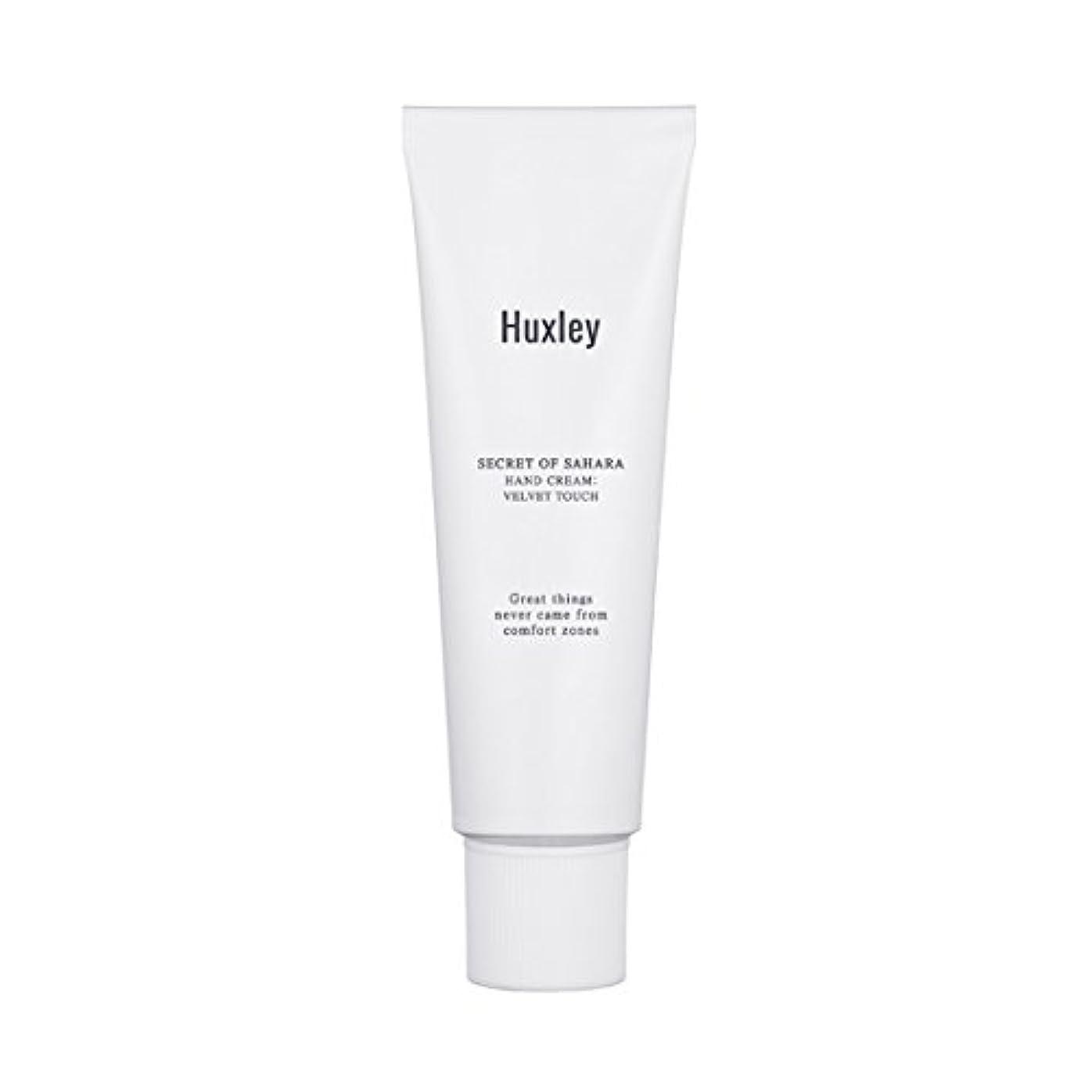 ドームブラシ少ないHuxley Hand Cream;Velvet Touch 30ml/ハクスリー ハンドクリーム;ベルベット タッチ 30ml [並行輸入品]