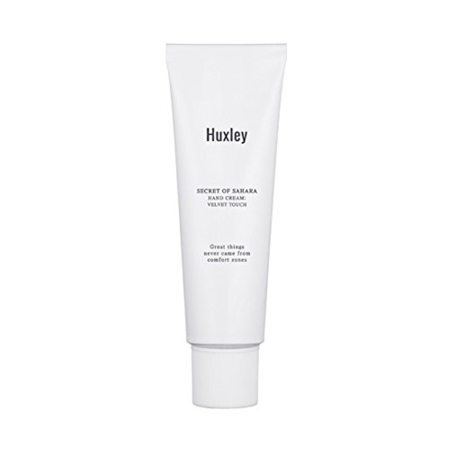 Huxley Hand Cream;Velvet Touch 30ml/ハクスリー ハンドクリーム;ベルベット タッチ 30ml [並行輸入品]