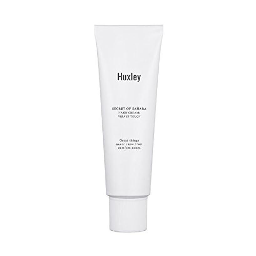 アセ委員長郵便屋さんHuxley Hand Cream;Velvet Touch 30ml/ハクスリー ハンドクリーム;ベルベット タッチ 30ml [並行輸入品]