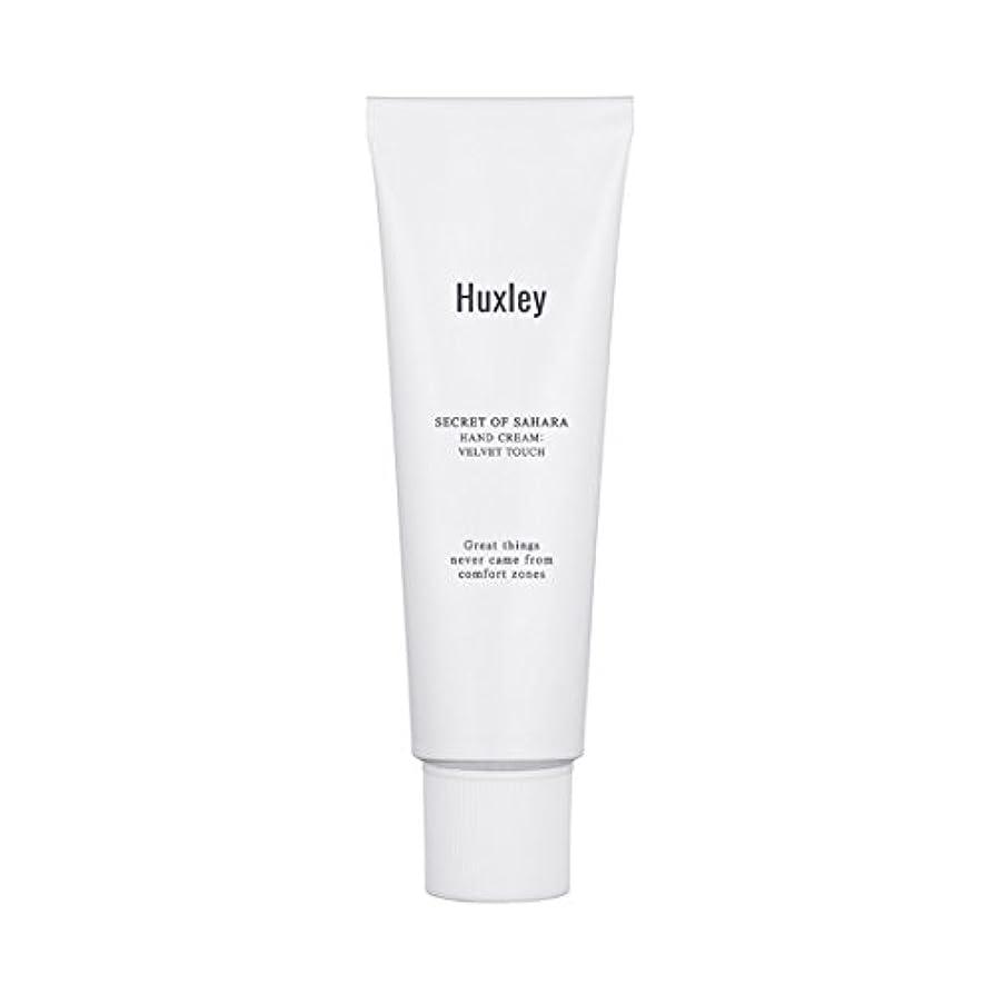 境界金銭的シルクHuxley Hand Cream;Velvet Touch 30ml/ハクスリー ハンドクリーム;ベルベット タッチ 30ml [並行輸入品]