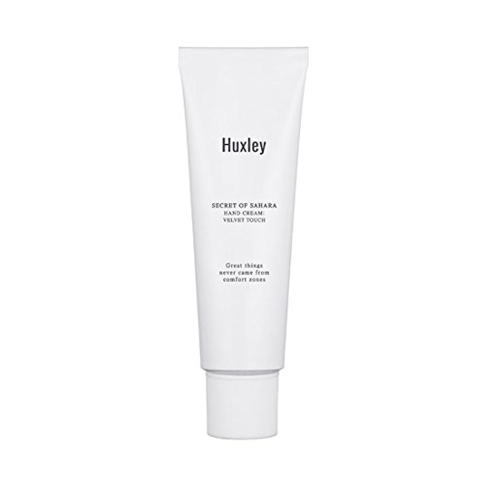 時間近代化リフレッシュHuxley Hand Cream;Velvet Touch 30ml/ハクスリー ハンドクリーム;ベルベット タッチ 30ml [並行輸入品]