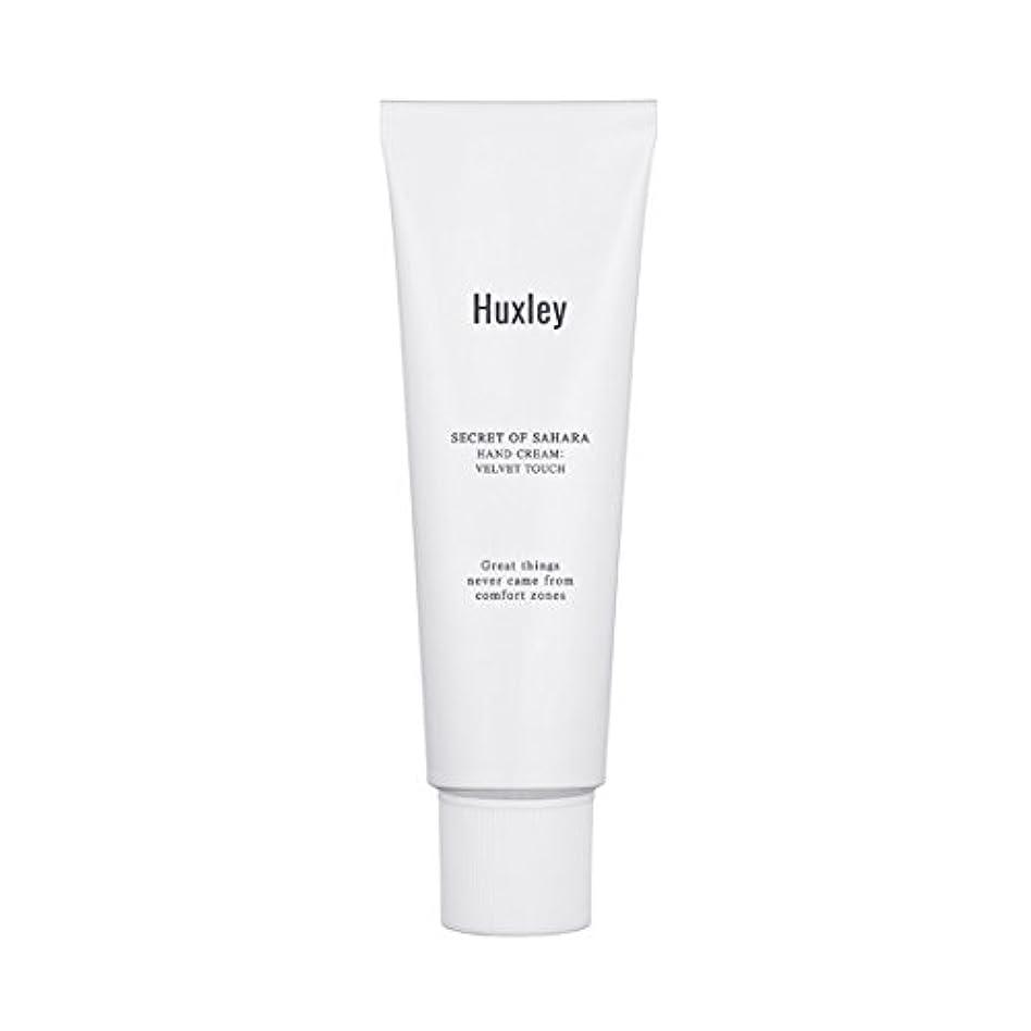 愛隠す成人期Huxley Hand Cream;Velvet Touch 30ml/ハクスリー ハンドクリーム;ベルベット タッチ 30ml [並行輸入品]