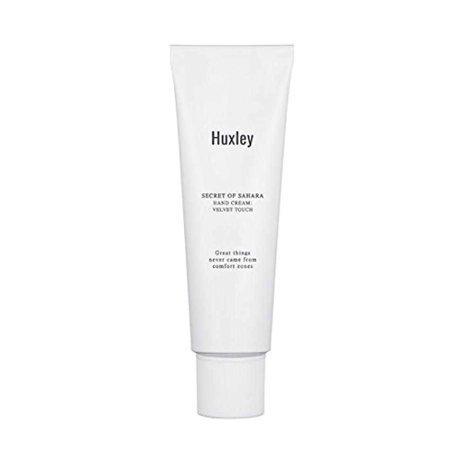 ビジター六分儀歯車Huxley Hand Cream;Velvet Touch 30ml/ハクスリー ハンドクリーム;ベルベット タッチ 30ml [並行輸入品]