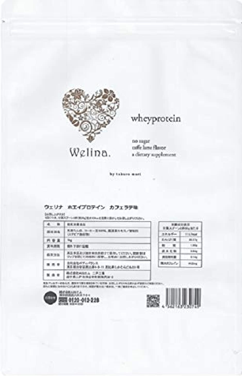 マーキング隔離過剰ウェリナ ホエイプロテイン 新カフェラテ味 1kg