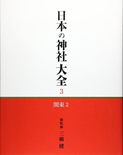 日本の神社大全 3 関東2 (関東2) [分冊百科]の詳細を見る