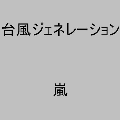 台風ジェネレーション -Typhoon Generation-