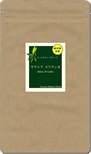 サラシアスリランカ茶 3g×100ティーバッグ サラシア茶 コタラヒムブツ サラシアレティキュラータ スリランカ産