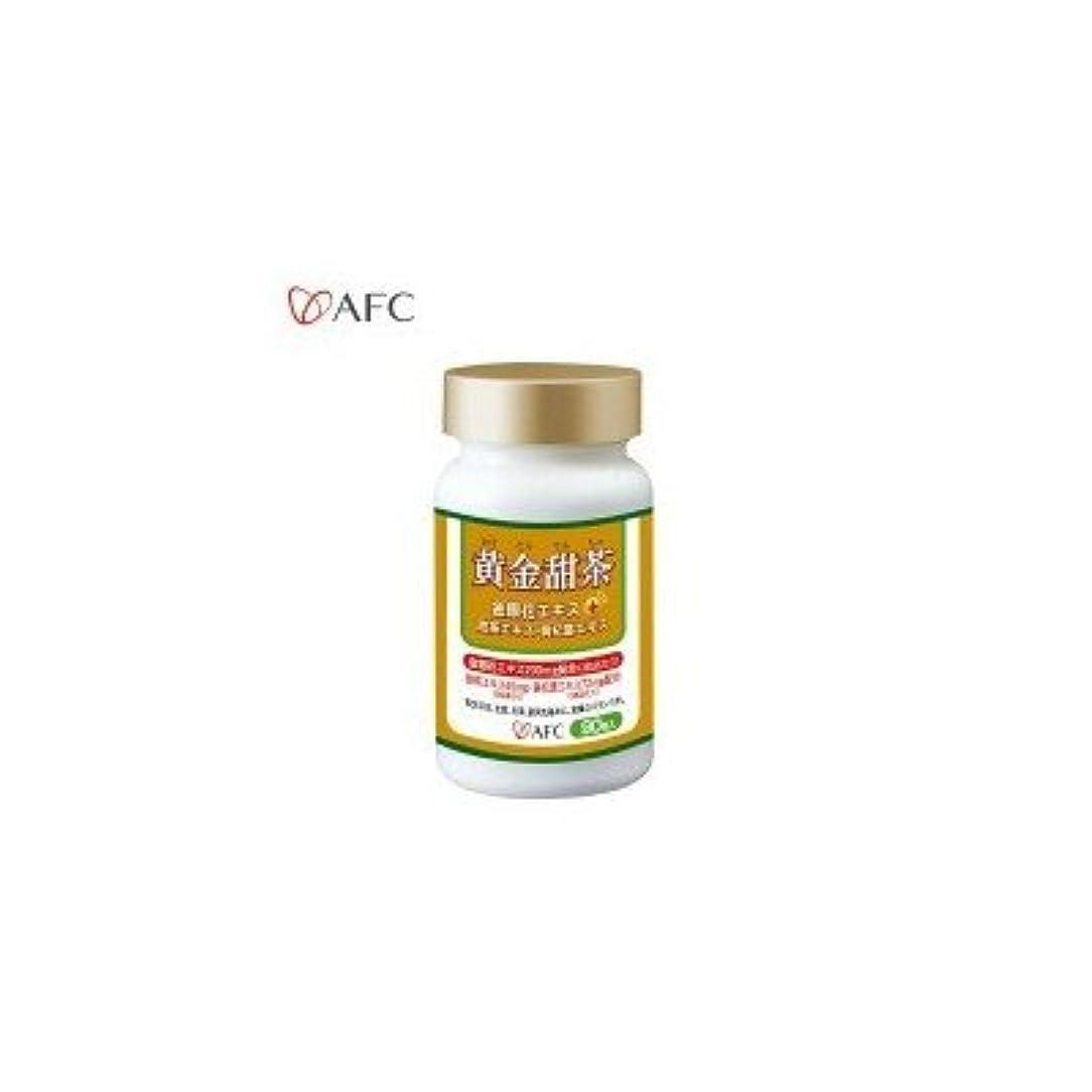 アラーム患者キリマンジャロAFC 黄金甜茶 打錠 90粒 6561 3粒中に金銀花エキス末200mgを配合
