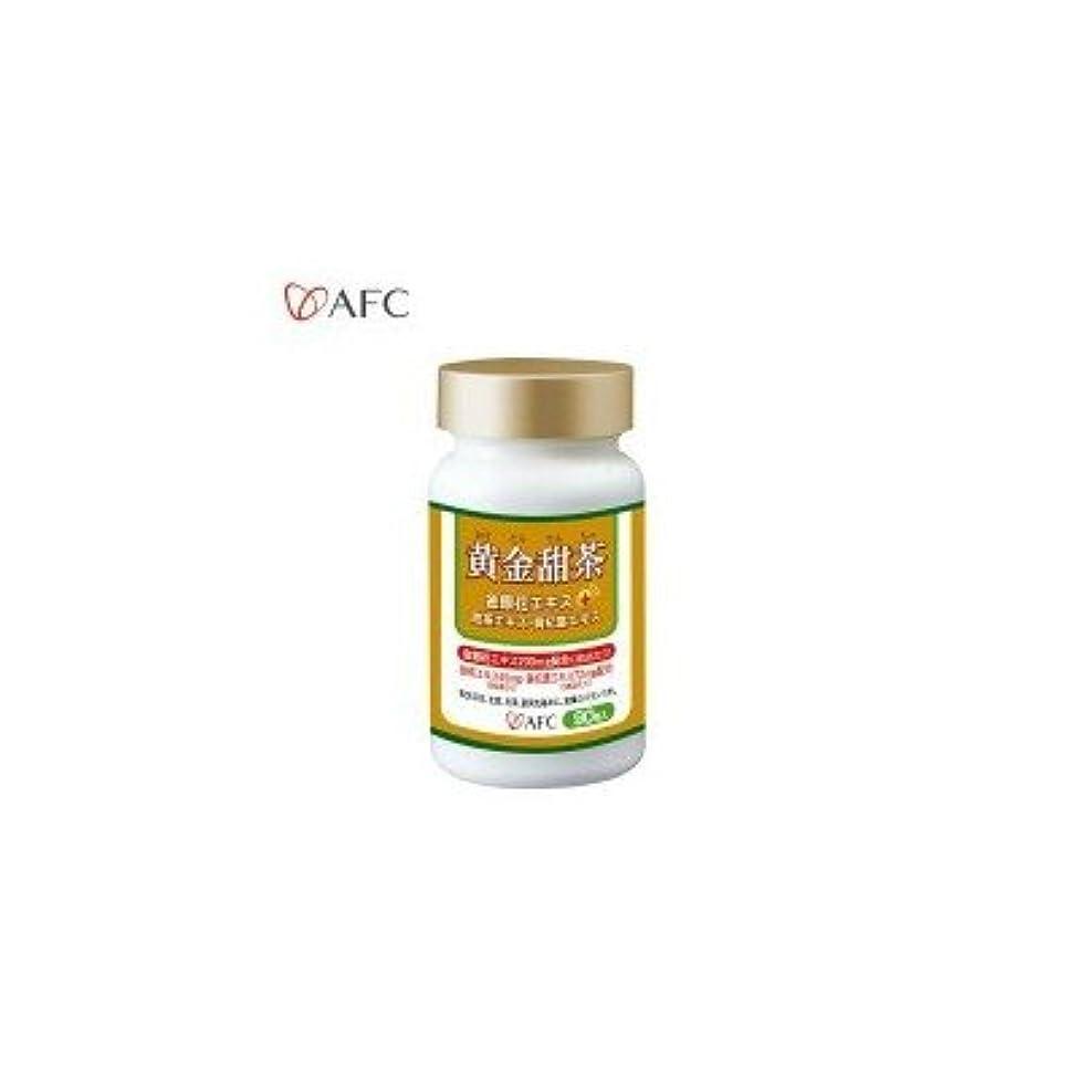 センブランスアレンジウミウシAFC 黄金甜茶 打錠 90粒 6561 3粒中に金銀花エキス末200mgを配合