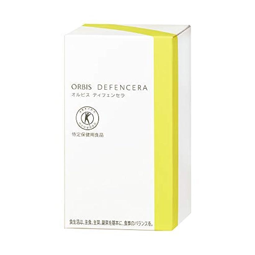 複製質素なイライラするオルビス(ORBIS) DEFENCERA(ディフェンセラ) 30日分 ◎飲むスキンケア◎[特定保健用食品]