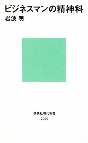 ビジネスマンの精神科 (講談社現代新書)