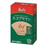 メリタ エコフィルターペーパー ブラウン 1×1G (100枚入) 【品番】FKCA31