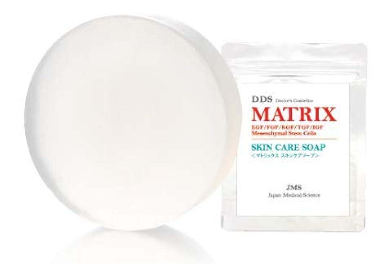 計器敵意高価なDDS MATRIX SKIN CARE SOAP(マトリックス スキンケア ソープ)80g 洗顔石鹸 全身にも