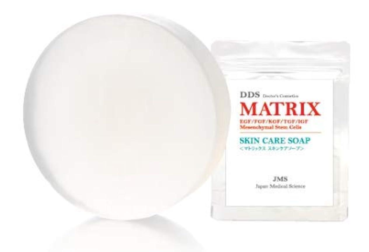 ジャム迫害する杖DDS MATRIX SKIN CARE SOAP(マトリックス スキンケア ソープ)80g 洗顔石鹸 全身にも