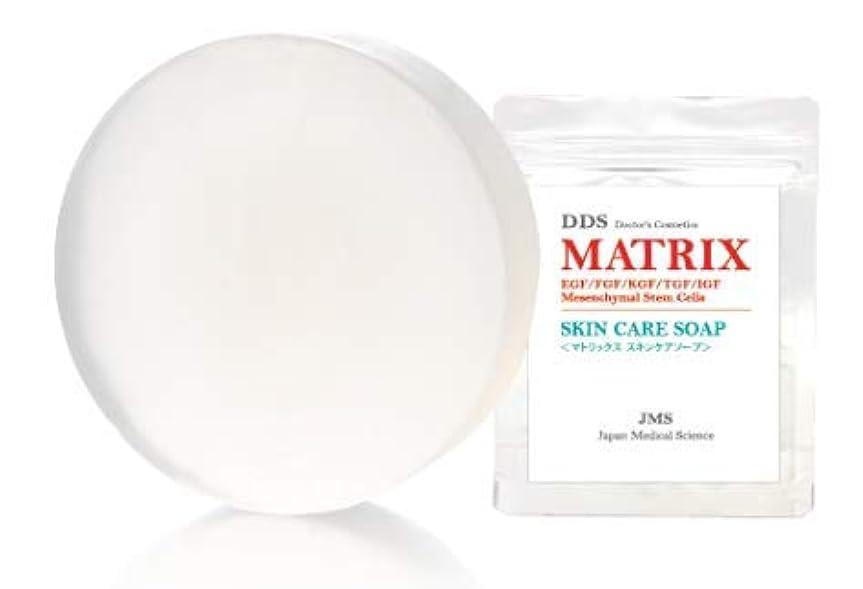 うつチャンス四回DDS MATRIX SKIN CARE SOAP(マトリックス スキンケア ソープ)80g 洗顔石鹸 全身にも