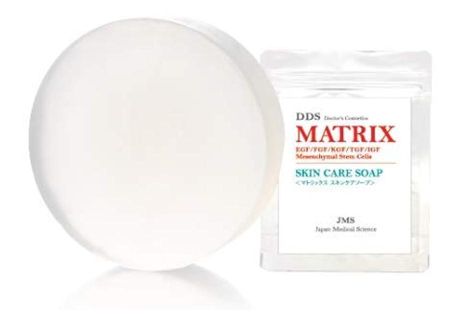 理容師前投薬異なるDDS MATRIX SKIN CARE SOAP(マトリックス スキンケア ソープ)80g 洗顔石鹸 全身にも