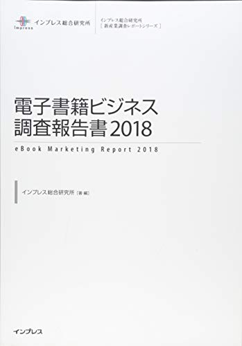 電子書籍ビジネス調査報告書2018 (インプレス総合研究所新産業調査レポートシリーズ)