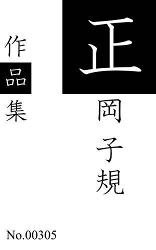 正岡子規作品集: 全87作品を収録 (青猫出版)の詳細を見る