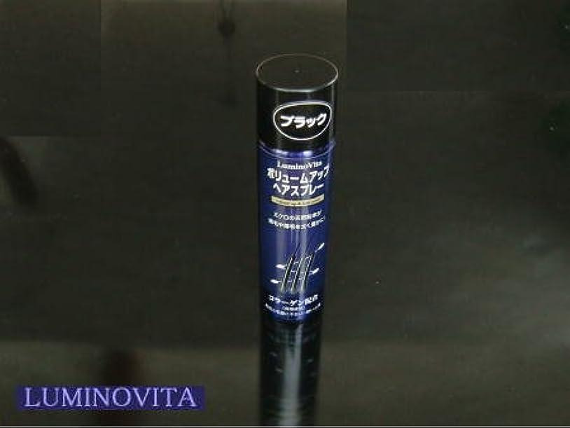 自信があるソート刺繍ルミノヴィータ(LuminoVita) ボリュームアップスプレー(染毛料) ブラック 40g