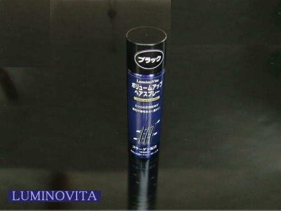 必須開示する昆虫を見るルミノヴィータ(LuminoVita) ボリュームアップスプレー(染毛料) ブラック 40g