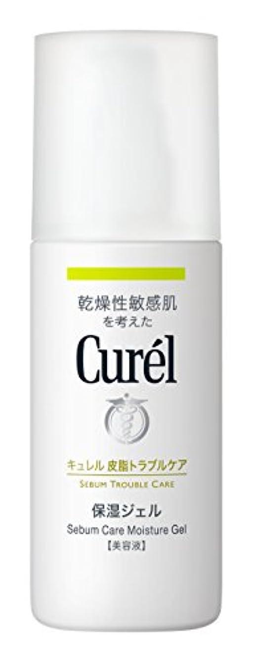 ペデスタル負荷近代化するキュレル 皮脂トラブルケア保湿ジェル 120ml