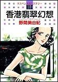 香港翡翠幻想 / 野間 美由紀 のシリーズ情報を見る