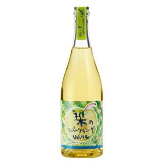 梨のスパークリングワイン 750ml 二十世紀梨 ワイン ギフト お歳暮 父の日 お中元