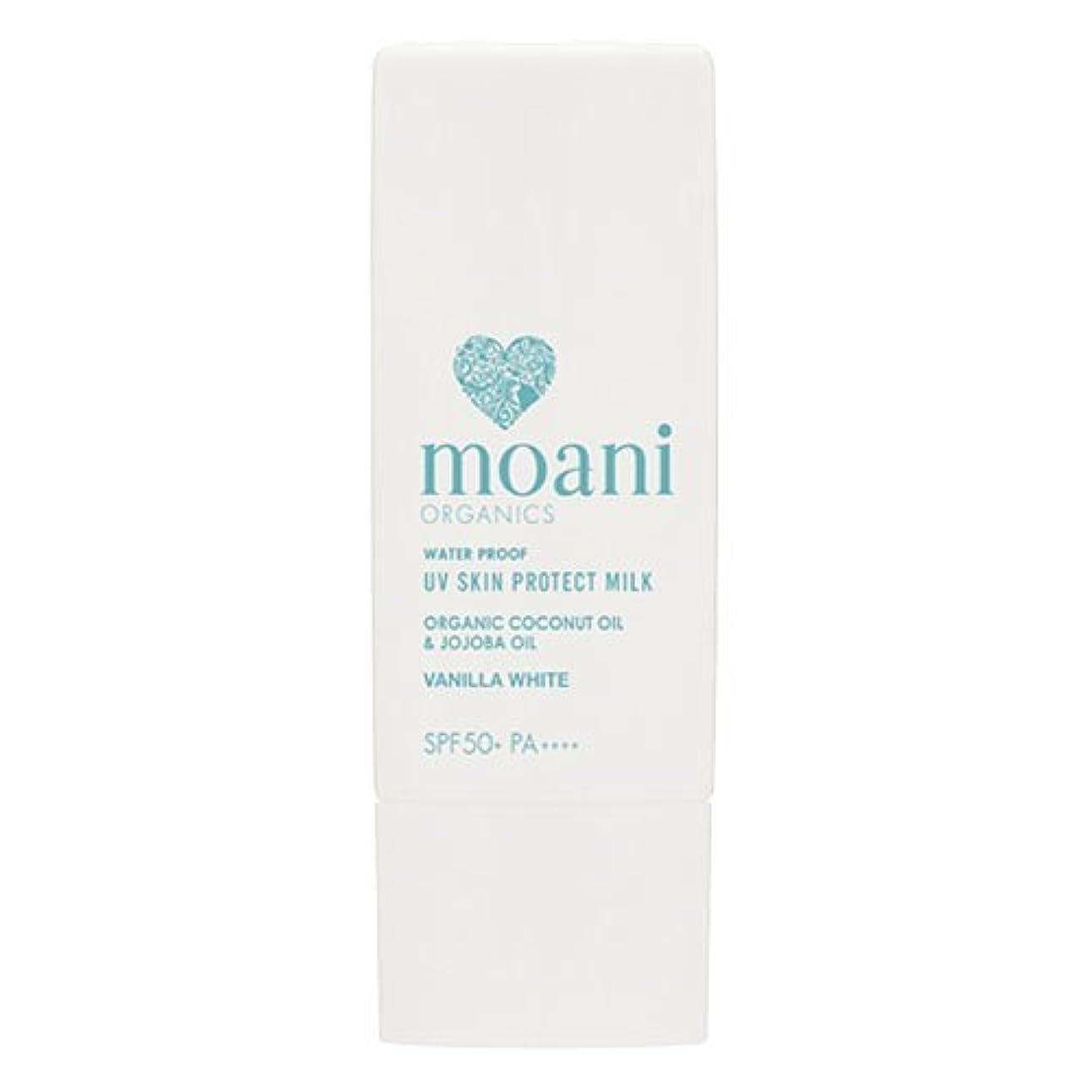 歩道共感する単位moani organics UV SKIN PROTECT MILK vanilla white(顔用日焼け止め)