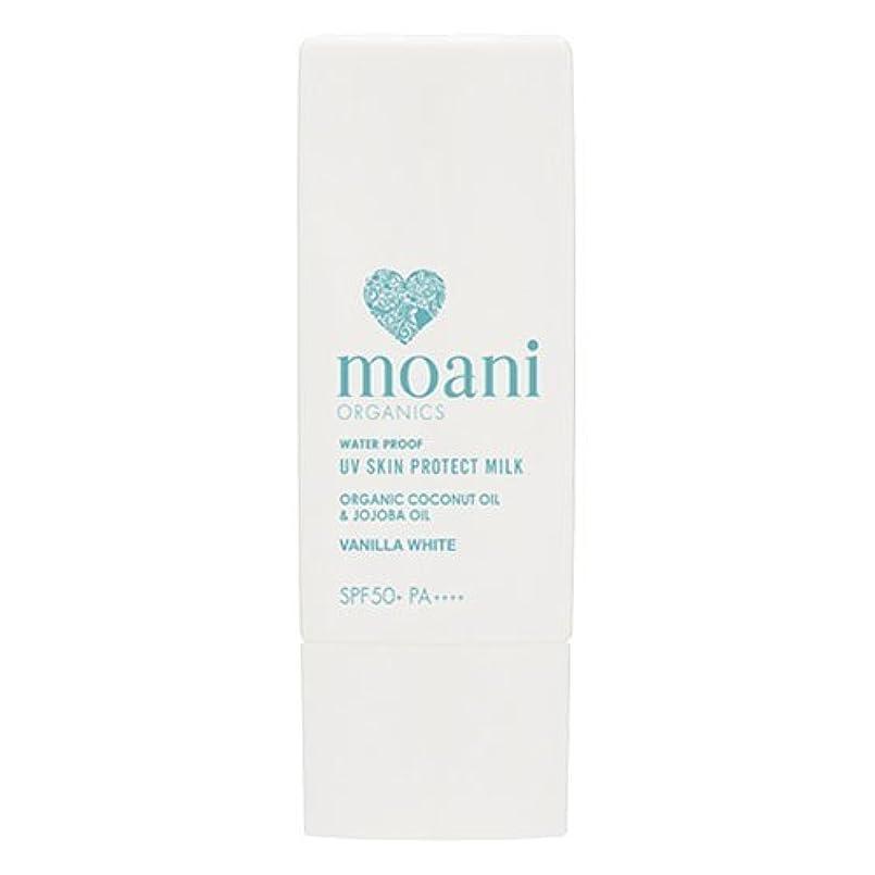 大胆不敵疎外遅らせるmoani organics UV SKIN PROTECT MILK vanilla white(顔用日焼け止め)