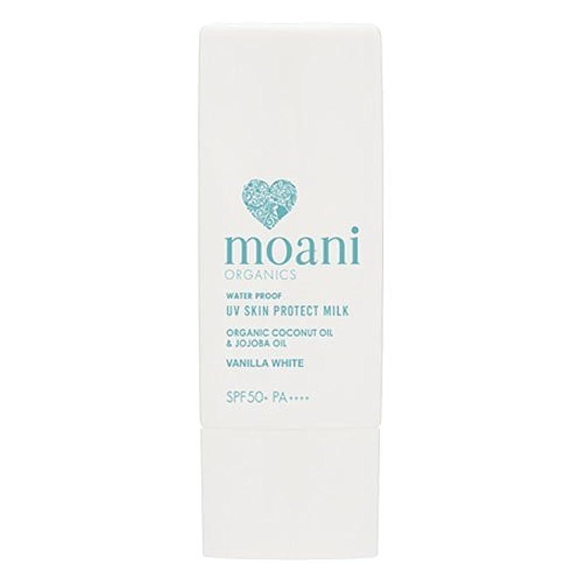 楽しむグリーンバック増幅moani organics UV SKIN PROTECT MILK vanilla white(顔用日焼け止め)