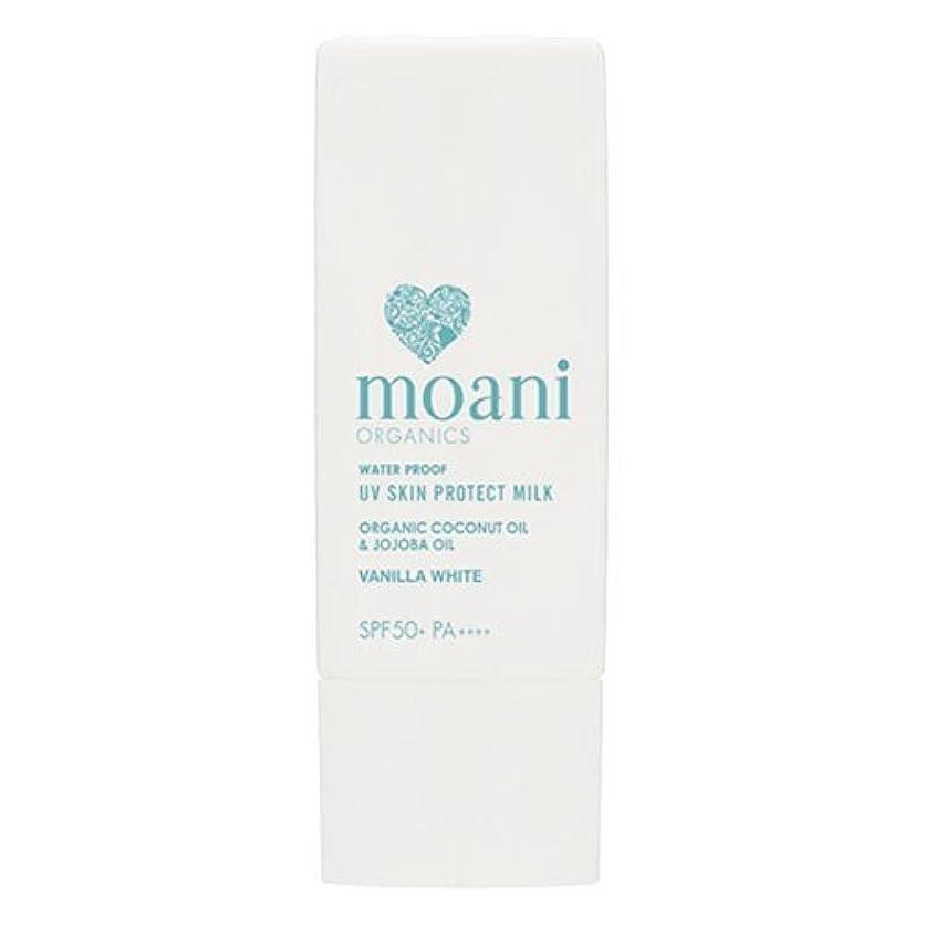バクテリアかなりの革命的moani organics UV SKIN PROTECT MILK vanilla white(顔用日焼け止め)