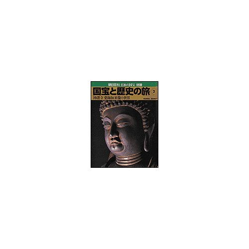 国宝と歴史の旅 (3)  神護寺 薬師如来像の世界(朝日百科日本の国宝別冊)