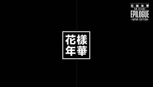 2016 BTS LIVE <花様年華 on stage:epilogue>~Japan Edition~ Blu-ray 豪華初回限定盤