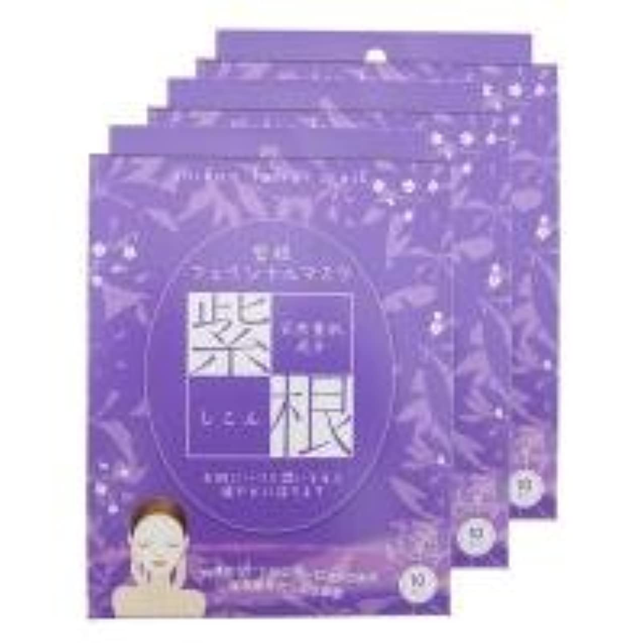 過去傾向がある消化紫根フェイシャルマスク(10枚入り)×3セット