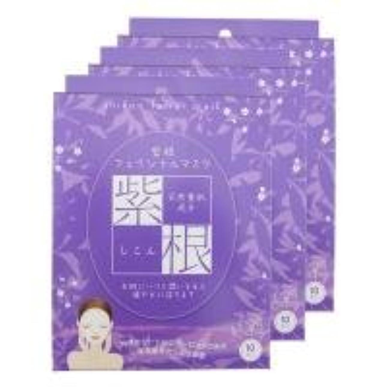 商標退屈な運搬紫根フェイシャルマスク(10枚入り)×3セット