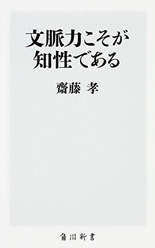 文脈力こそが知性である (角川新書)