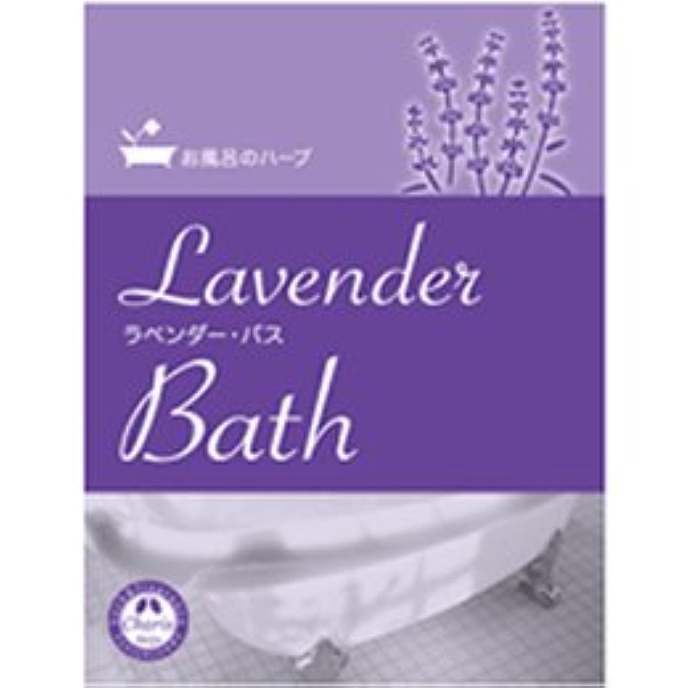 解くつぼみあいにくカリス成城 お風呂のハーブ ラベンダー
