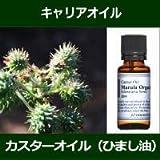 カスターオイル(ヒマシ油)[未精製]30ml~キャリアオイル(植物油/ベースオイル)~(キャスターオイル/ひまし油)