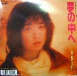 夢の中へ   斉藤由貴   ORICON N...