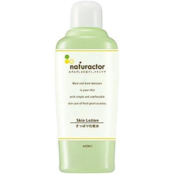 化粧水 スキンローションSA ( さっぱり化粧水 ローション さっぱり オーガニック 自然派 ナチュラル )【 ナチュラクター 】