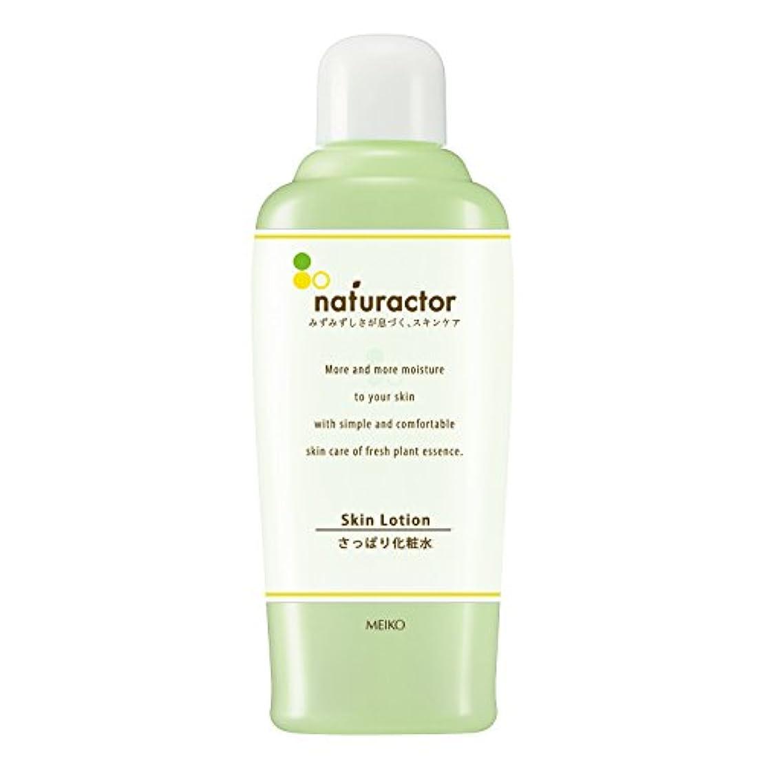 化粧水 スキンローションSA (さっぱり化粧水 ローション さっぱり オーガニック 自然派 ナチュラル) 【ナチュラクター】