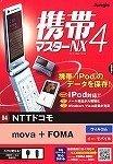 携帯マスターNX4 NTTドコモ mova+FOMA版