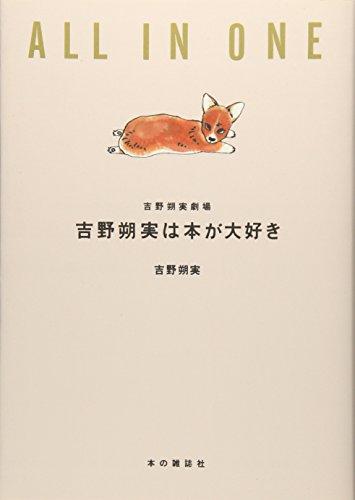 吉野朔実は本が大好き (吉野朔実劇場 ALL IN ONE)の詳細を見る