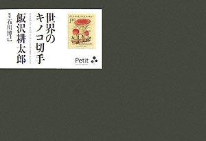 世界のキノコ切手