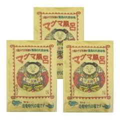 天然岩塩バスソルト 「マグマ風呂25g x 10包入り」 3袋セット