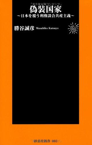 偽装国家―日本を覆う利権談合共産主義 (扶桑社新書)の詳細を見る
