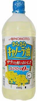 味の素 AJINOMOTO さらさらキャノーラ油 1000g